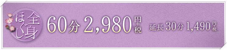 60分2980円 延長 30分 1490円